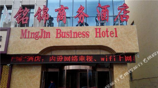 中衞銘錦商務酒店