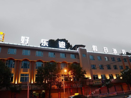 "<a href=""http://hotels.ctrip.com/pic-pid32316644/1215536.html"" name=""needTraceCode"" data-dopost=""T"" >福安好乐迪假日酒店外观</a>"