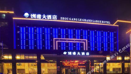 寧波洲港大酒店