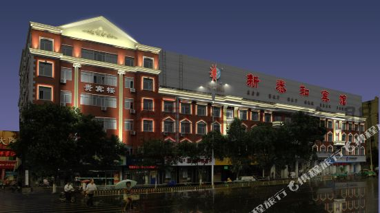 赤峯新泰和賓館
