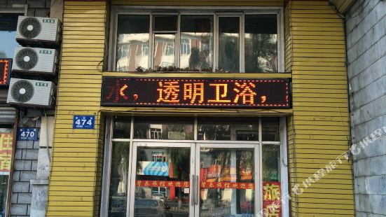 馨樂旅館(牡丹江新華路店)