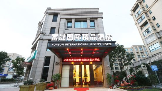 Forson International Luxury Hotel (Shanghai Pudong Airport branch 1)