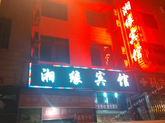 "<a href=""http://hotels.ctrip.com/pic-pid40020467/1399527.html"" name=""needTraceCode"" data-dopost=""T"" >贵阳湘缘宾馆外观</a>"