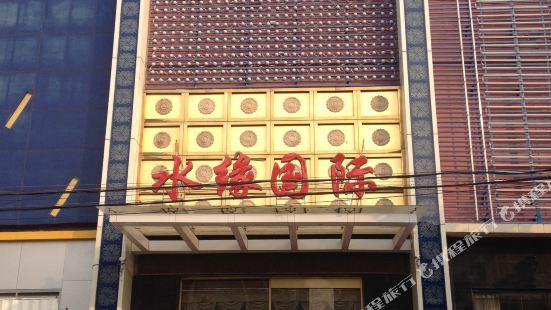 Shuiyuan International Business Club