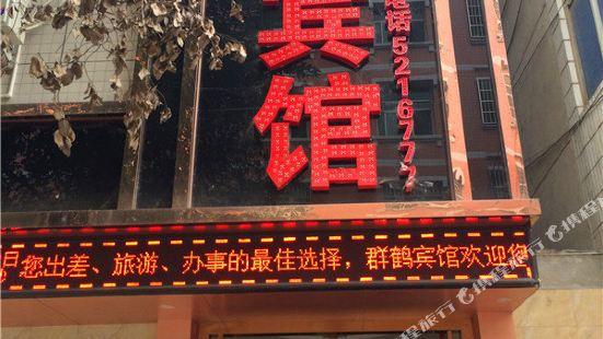 漢陰羣鶴賓館