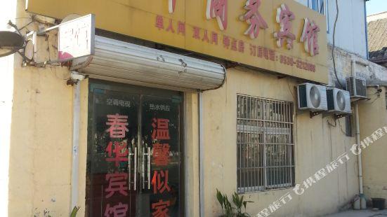 Chunhua Business Hotel