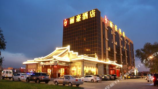 北京麗豪酒店(首都機場國展店)