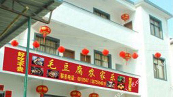 Shendu Mao Tofu Farmhouse