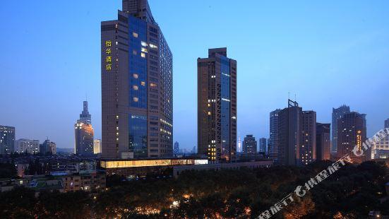 南京怡華酒店