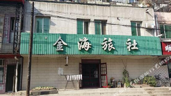 瀋陽金海旅社