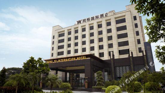 廣州同裕國際酒店