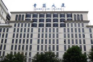 北京青蓝大厦(【提前1天预约】标准间)