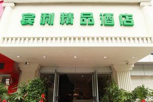 宾利精品主题酒店(连云港步行街店)(高级双床房)