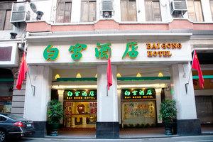 广州白宫酒店(商务大床房)