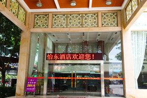广州人和怡东酒店(自助早餐1位)