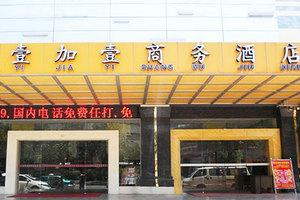 广州壹加壹商务酒店(豪华单人房)