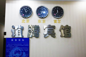 北京谊腾宾馆(大床房)