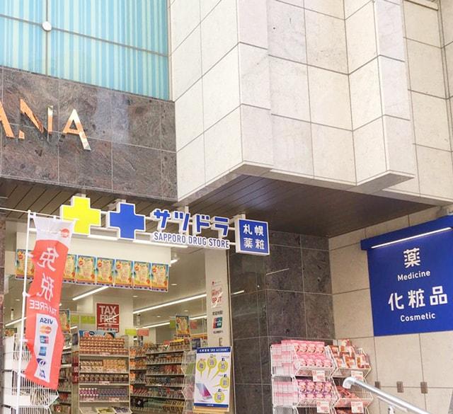 札幌药妆(冲绳国际通Hotel Lantana店)