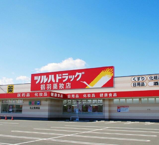 鹤羽药妆(汤川店)