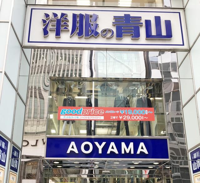 青山洋服(奈良二条阪奈道路)