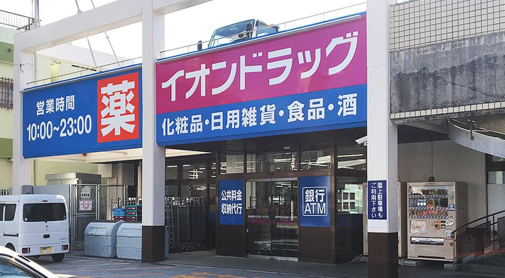 永旺药妆(古岛店)