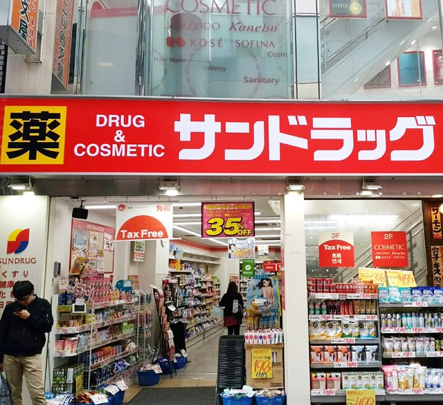 SUNDRUG(新宿东口店)