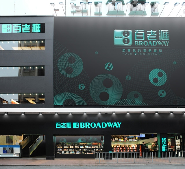 百老汇(旺角弥银行中心分店)
