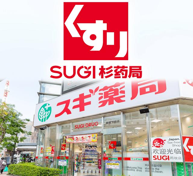 SUGI杉药局(新宿一丁目店)
