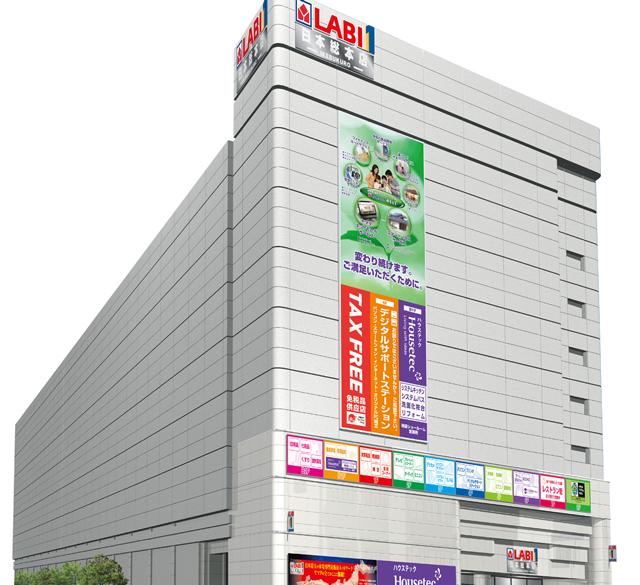 山田电机(LABI1 日本总本店 池袋)