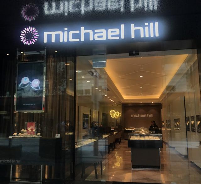 迈克希尔珠宝(悉尼店)