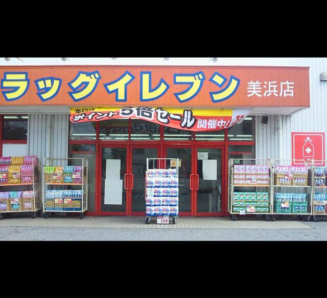 Drug Eleven(美浜店)