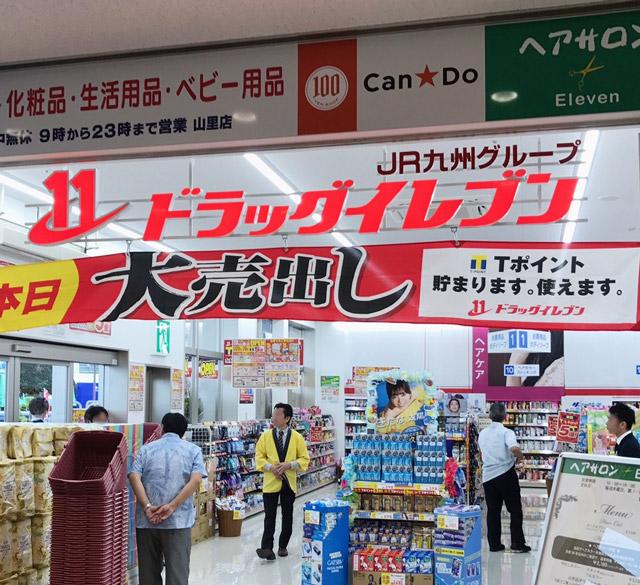 Drug Eleven(山里店)