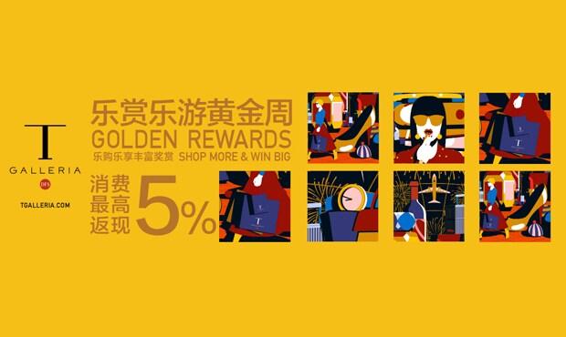 DFS-携程全球购会员购物可享最高5%携程返现