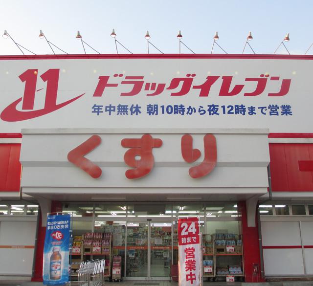 Drug Eleven(小禄店)